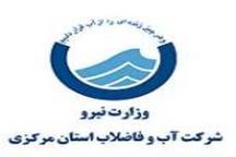 شهروندان اراکی روز چهارشنبه با افت فشار آب مواجه اند