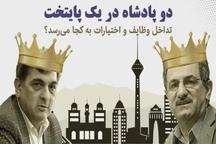 تداخل وظایف و اختیارات شهردار و استاندار تهران به کجا میرسد؟