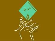 «رگ خواب» پیشتاز دریافت جوایز جشن منتقدان سینمای ایران