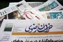 عناوین روزنامه های یازدهم اردیبهشت خراسان رضوی
