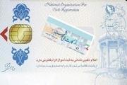 18 درصد ملایری ها هنوز کارت ملی هوشمند دریافت نکرده اند