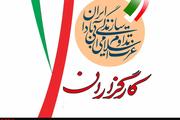 کنگره حزب کارگزاران سازندگی برگزار شد/ اضافه شدن فائزه هاشمی به جمع اعضای شورای مرکزی
