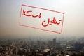 مدارس استان البرز  فردا تعطیل است