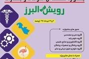 ارومیه میزبان جشنواره منطقهای اختراعات و ابتکارات رویش البرز