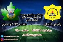 نفت وگاز گچساران در لیگ دسته دوم فوتبال  پالایش آبادان رابرد