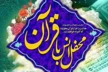 برگزاری محفل انس با قرآن با حضور قاری مصری در چهارمحال و بختیاری