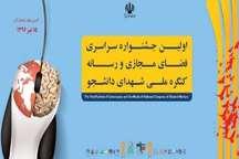 جشنواره سراسری فضای مجازی و رسانه در تبریز برگزار می شود