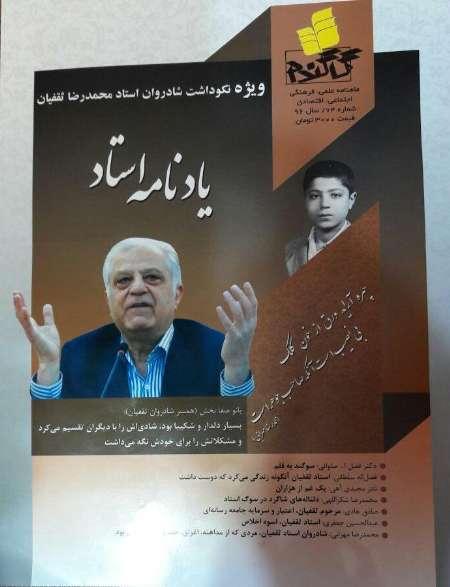 مراسم نکوداشت استاد ثقفیان در اصفهان برگزار شد