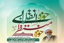 شیراز میزبان نخستین همایش حوزه انقلابی، حوزه منتظر می شود