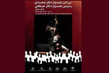 برنامه اجرای ۱۱ نمایش در جشنواره تئاتر استان سمنان اعلام شد