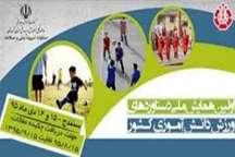نخستین همایش ملی دستاوردهای ورزش دانش آموزی در سنندج آغاز شد