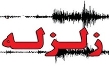 زلزلهای با قدرت 2.4 دهم ریشتر گوریه را لرزاند
