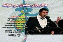 کنسرت سالار عقیلی در مازندران