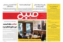 عدالت، حلقه گمشده حوزه های انتخابیه استان