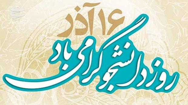 جشن بزرگ دانشجویی در دانشگاه فردوسی مشهد برگزار شد