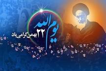 اعلام مسیرها و زمان آغاز راهپیمایی 22 بهمن در کهگیلویه و بویراحمد