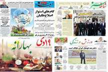 صفحه نخست روزنامه های استان قم، پنجشنبه 26 اسفندماه