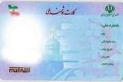 درخواست صدور کارت ملی هوشمند ۸۶ ۳ درصد جمعیت بروجرد ثبت شد