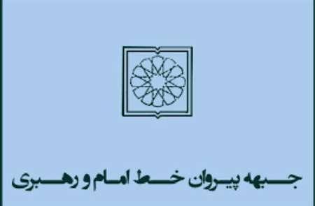 فعالیت جبهه پیروان خراسان رضوی برای انتخابات شورای اسلامی آغاز شد