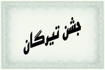 """برگزاری آیین جشن""""تیرگان"""" در استان مرکزی"""