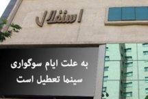 سینماهای کشور 24 و 26 خرداد تعطیل هستند