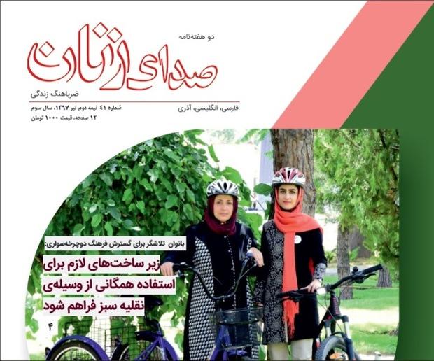 بانوان تلاشگر برای گسترش فرهنگ دوچرخه سواری
