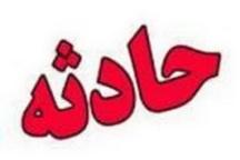 انفجار گاز در قره ضیاء الدین 2 عضو یک خانواده را راهی بیمارستان کرد