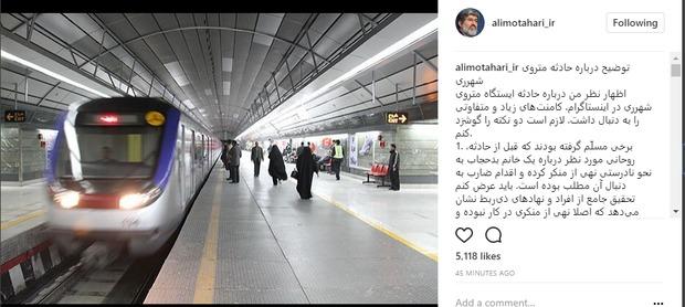 توضیحات على مطهرى درباره اظهاراتش در مورد حادثه مترو شهررى