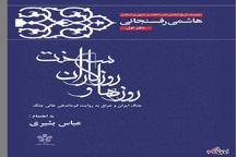 انتشار نخستین کتاب روایت آیت الله هاشمی از جنگ، همزمان با اربعین ایشان+متن مقدمه «آیت الله»