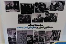 نمایشگاه عکس همکاری های ایران و سازمان ملل در قزوین برپا می شود