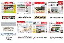 صفحه اول روزنامه های اصفهان - شنبه 6 بهمن
