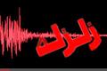 زلزله 4.5 ریشتری استان کرمانشاه را لرزاند