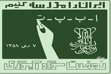 29 هزار شهروند مشهدی بیسواد هستند