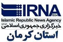 رویدادهای خبری روز چهارشنبه استان کرمان
