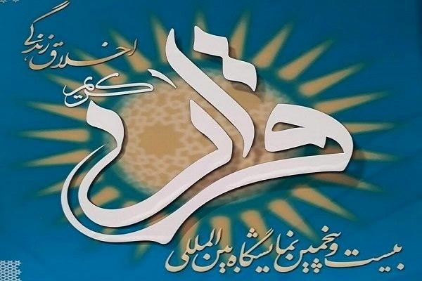 رونمایی از تفسیر پنج جلدی امام خمینی (ره) در نمایشگاه قرآن