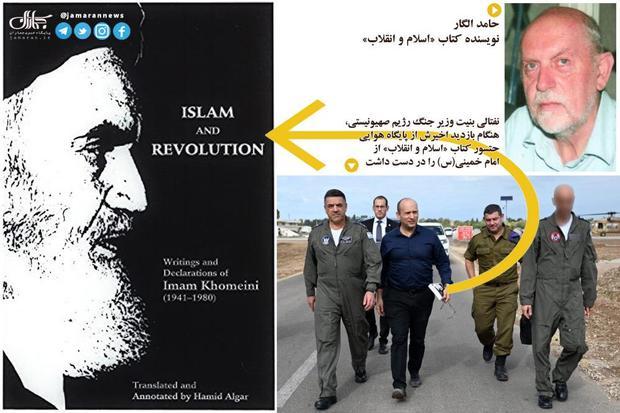 وزیر جنگ رژیم صهیونیستی کدام کتاب امام خمینی را خواند؟