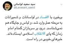 2 مسئول اوقاف در شمیرانات بازداشت شدند