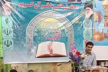 فعالیت 32 مرکز قرآنی در دشتی بوشهر
