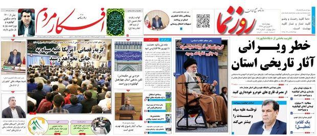 تیترهای 21 فروردین ماه روزنامه های کهگیلویه و بویراحمد