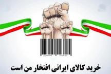 دستگاه های فرهنگی مسئولیت سنگین در تبلیغ کالای ایرانی دارند