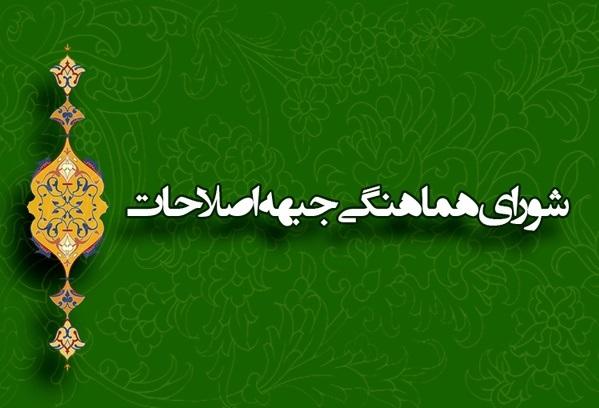 بیانیه شورای هماهنگی جبهه اصلاحات در خصوص سیل اخیر