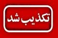 خبر منتسب به رییس کل دادگستری قزوین در فضای مجازی تکذیب شد