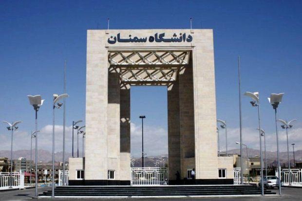 تیم دانشگاه سمنان در لیگ ستارگان بورس ایران درخشید