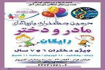 نخستین جشنواره مادر و دختر در آمل برگزار میشود