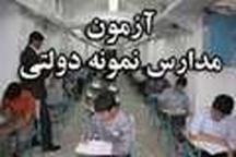 شرکت 10 هزار دانش آموز گیلانی در آزمون مدارس نمونه دولتی